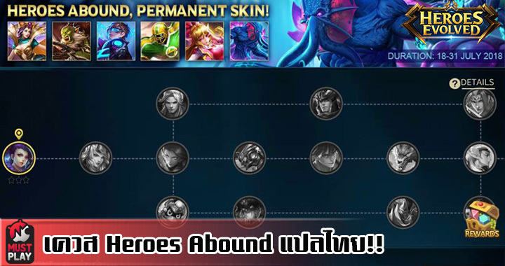 Heroes Evolved: เควส Heroes Abound แปลไทย!!